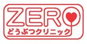 東京都江東区 ZEROどうぶつクリニックです