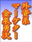 金泉勇次さんのプロフィール