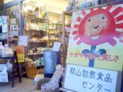 秋山自然食品センタースタッフブログ