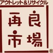 アウトレット&リサイクルショップ再良市場-大垣店-