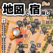 地図で宿探しBlog!!