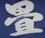吉祥寺の内装工事屋 カサハラ装美 社長のブログ