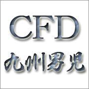 CFD九州男児