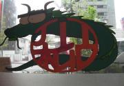 ≪中華料理 川柳≫店員のブログ