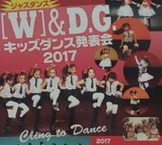 3歳〜大人女子までOK!ジャズダンス[W]&D.G.国分寺