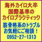 佐賀市の国際基準のカイロプラクティックセンター