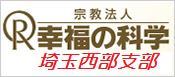 幸福の科学埼玉西部支部さんのプロフィール