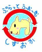 プラットフォーム静岡