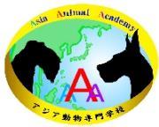 AAA日誌 〜アジア動物専門学校のスクールライフ〜