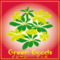Green Goodsさんのプロフィール