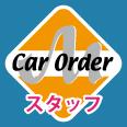 カーオーダーMスタッフブログ