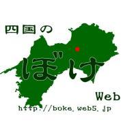 四国のぼけweb