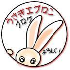 三木デンキのうざぎエプロンブログ