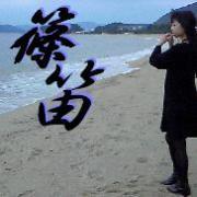 瞳子篠笛教室