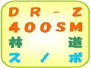 DR−Z400SM & 林道 スノボ 富士登山競技