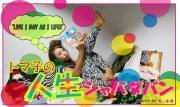 トマ子の人生シャバダバン〜Live1DAY as1LiFE〜