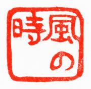 「風の時編集部ブログ」 仙台の原風景を観る、知る