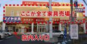 ソメヤ家具守谷店のブログ