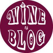 ワインなブログ