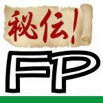 秘伝!FP暗記術
