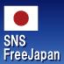SNS-FreeJapan公式blog