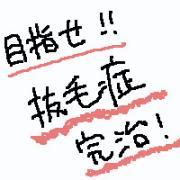 toricotoriの抜毛症ブログ