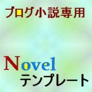 ブログ小説専用Novelテンプレート