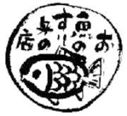 株式会社山田屋水産さんのプロフィール