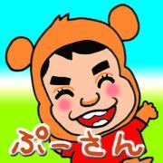 ぷーさんの似顔絵ブログ