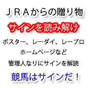 サイン競馬〜JRAからの贈り物