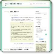 GMAT受験対策&学習法メモ