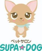 SUPA☆DOG御来店ワンコとスパママ子育て奮闘記