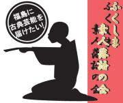 福島素人落語の会ブログ