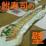 鮒寿司の壁