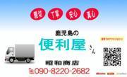 鹿児島でバイク処分,原付スクーター無料回収,エアコンの無料回収もやってます.不用品回収も昭和商店鹿児島にお任せ下さい