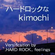 ハードロックなkimochi
