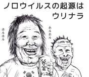 貴方の知らない日本