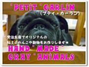 Petit Carlin 粘土で出来た動物たち