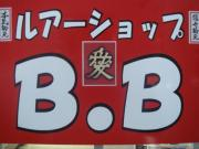 B.B店長の調教日記!!!