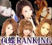 夜蝶RANKINGオフィシャルブログ