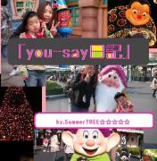 「you-say」日記 by.SummerTREE