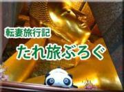 転勤族☆たれ旅ぶろぐ2 from 東京(転勤7回目!)