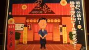 焼鳥ざんまい黒船 門司駅前店店長のブログ
