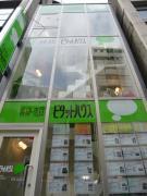 ピタットハウス渋谷中央店のブログ