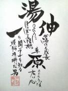 弁護士湯原伸一(大阪弁護士会)の右往左往日記