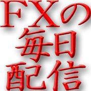 FXの毎日配信
