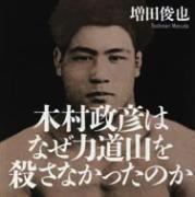 作家・増田俊也の公式ブログ