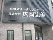 株式会社 広岡装美 京都のリフォーム・増改築