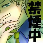 煙物語 - ケムモノガタリ -