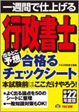 TAC行政書士講座講師神田ブログ